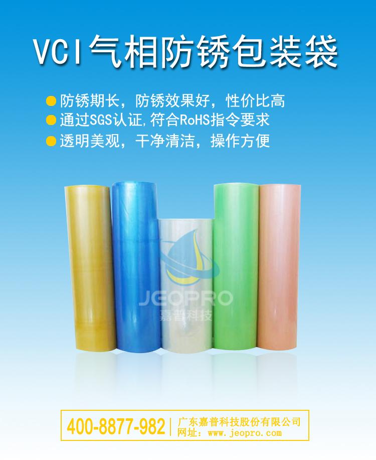 VCI防锈袋包装有什么要求