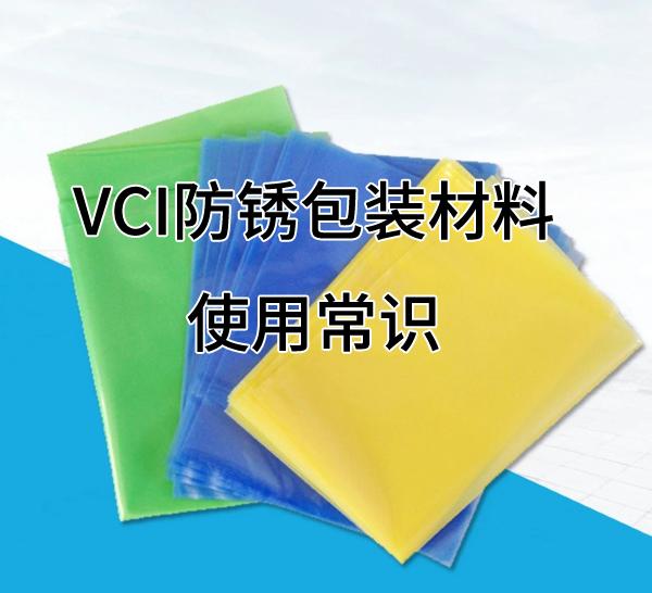 VCI防锈包装材料的使用常识