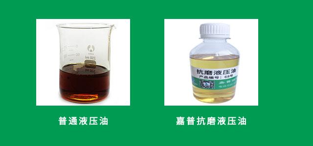 嘉普液压油与普通液压油的对比