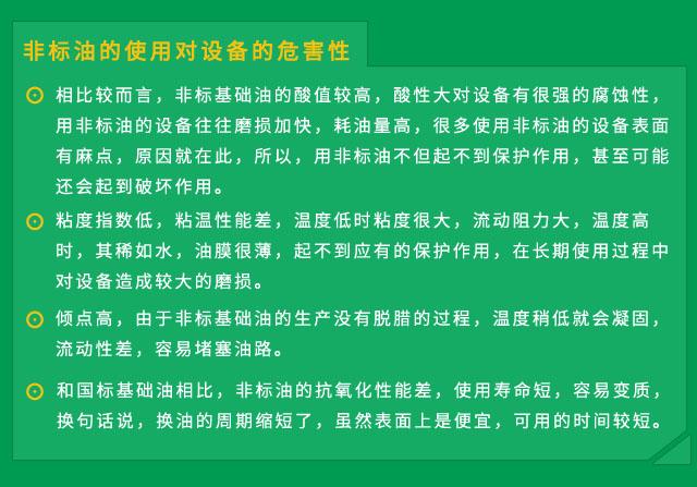 非标油的使用对设备的危害性